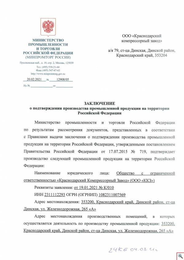 Заключение Минпромторга о производстве компрессорного оборудования ККЗ на территории РФ