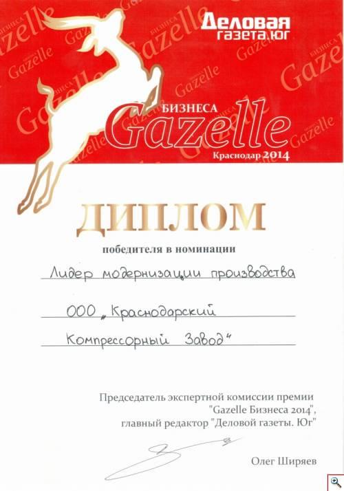 15 октября состоялась церемония награждения победителей премии  «Gazelle Бизнеса». Из 115 номинантов выбрали самые  быстрорастущие, открытые и инновационные компании малого и среднего бизнеса в Краснодарском крае