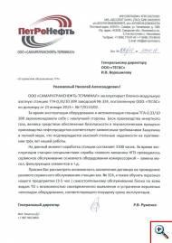 """Отзыв """"Самаратранснефть-терминал"""" о модульной станции ТГА-0,33/10 чистотой азота 99% и с электрическим приводом"""