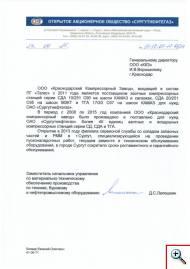 """Отзыв от ОАО """"Сургутнефтегаз"""" (более 40 передвижных азотных станций)"""