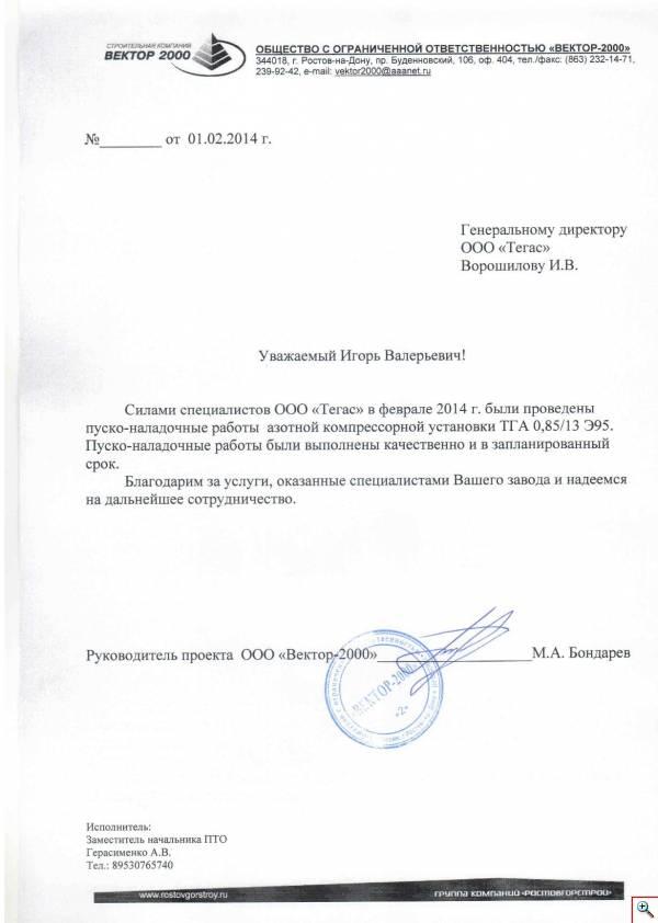 отзыв по ПНР азотной станции ТГА