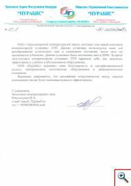Отзыв на углекислотную компрессорную установку 2УП производства ККЗ