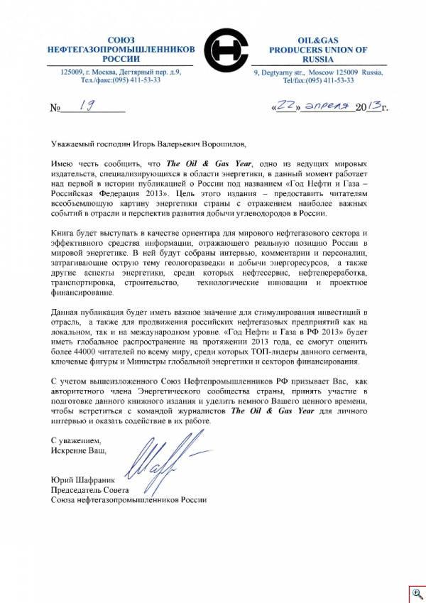 Приглашение принять участие в работе над международной публикацией «Год Нефти и Газа – Российская  Федерация  2013»